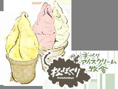 手づくりアイスクリーム牧舎松ぼっくりウェブサイトトップへ