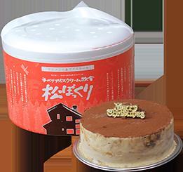 ティラミスケーキは11月~3月までの冬季限定のケーキです